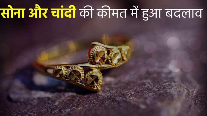 Gold Rate: सोना और चांदी की...- India TV Paisa