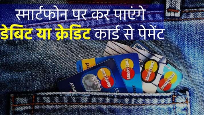 अब स्मार्टफोन पर कर...- India TV Paisa