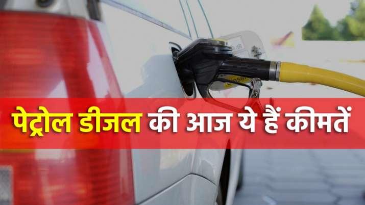 पेट्रोल-डीजल के लिए...- India TV Paisa