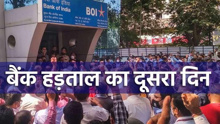 बैंक हड़ताल का दूसरा...- India TV Paisa