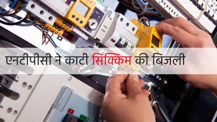 NTPC ने काटी सिक्किम की...- India TV Paisa
