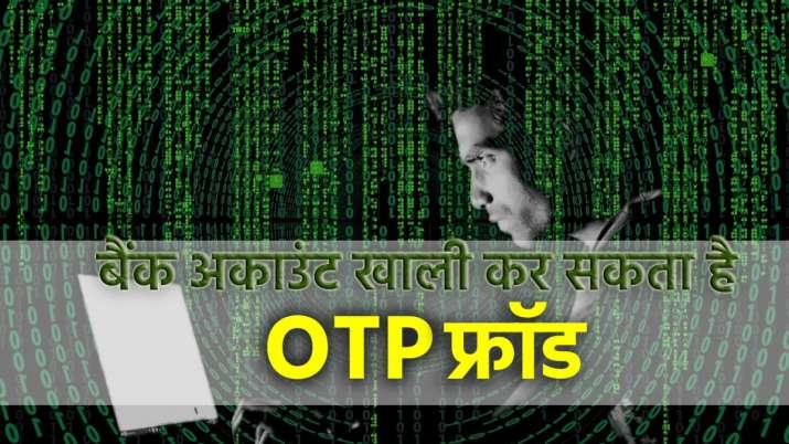 बैंक के OTP के नाम हो...- India TV Paisa