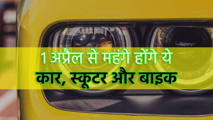 वाहन खरीदने वालों के...- India TV Paisa