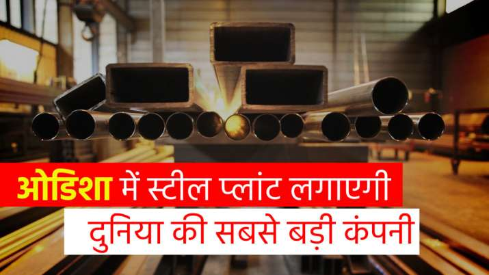 ओडिशा में स्टील...- India TV Paisa