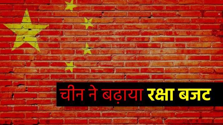 चीन ने बढ़ाया रक्षा...- India TV Paisa