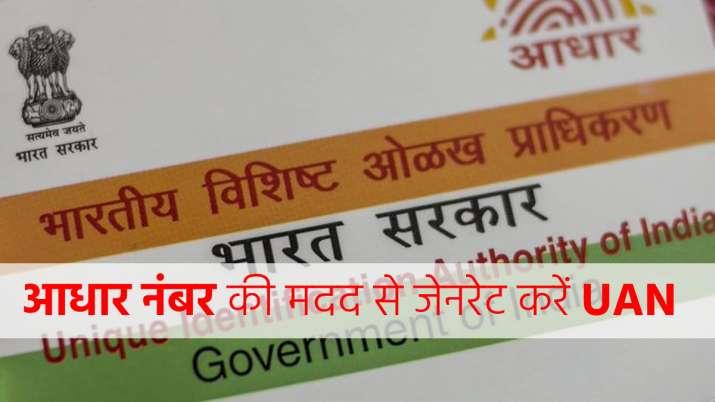 आधार नंबर की मदद से...- India TV Paisa