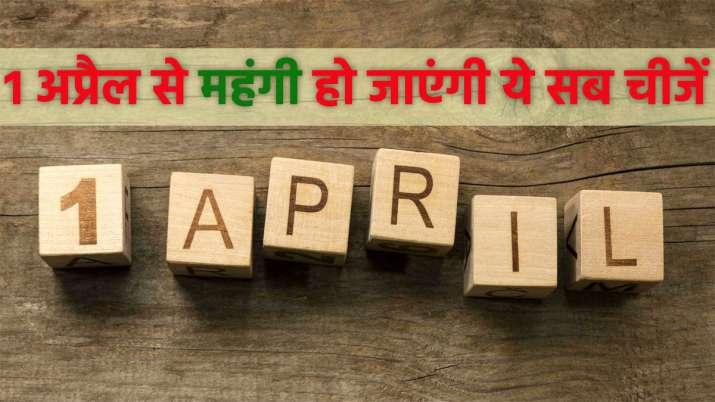 1 अप्रैल से महंगी हो...- India TV Paisa