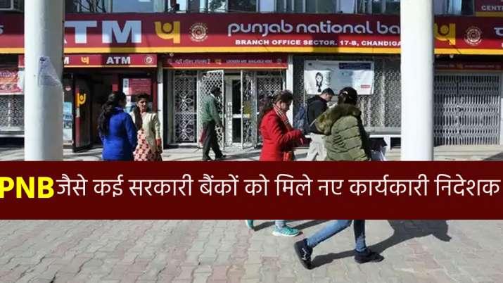 पंजाब नेशनल बैंक और...- India TV Paisa