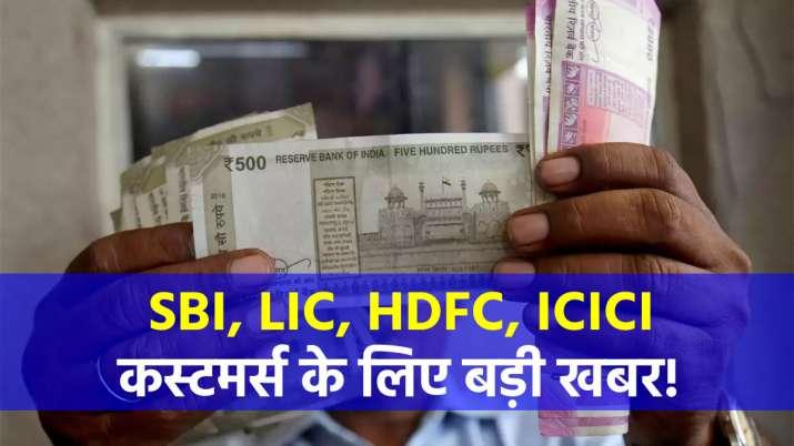SBI, LIC, HDFC, ICICI कस्टमर्स के...- India TV Paisa