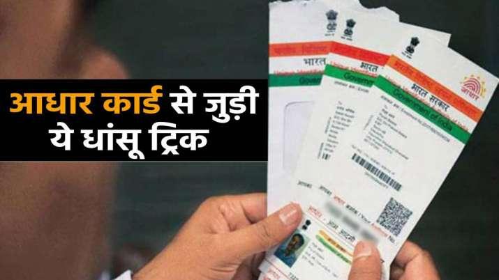 आधार कार्ड के साथ...- India TV Paisa