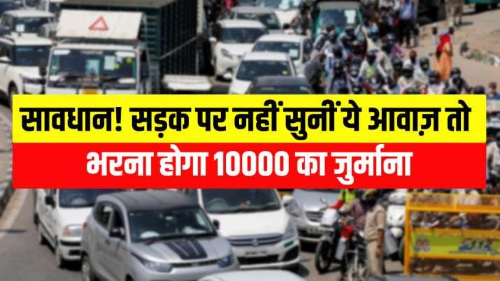 सावधान! सड़क पर नहीं...- India TV Paisa