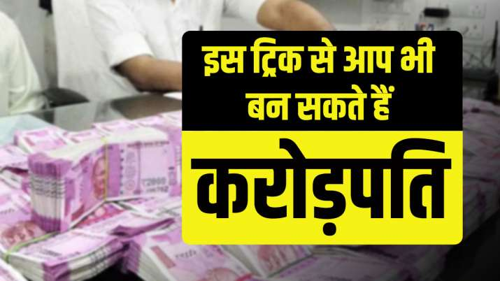 how to become crorepati by investing only rupees 200 daily know tips and tricks to get extra money- India TV Paisa