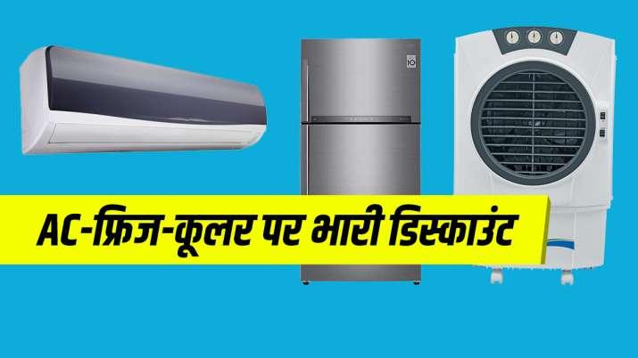 AC-फ्रिज-कूलर से लेकर...- India TV Paisa