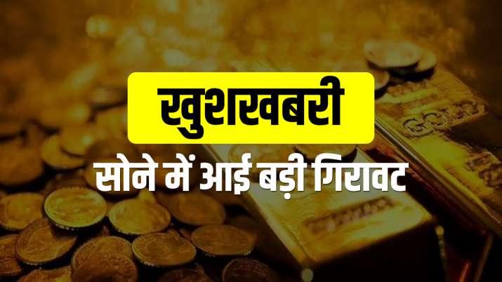 Gold Rate: सोना में बड़ी गिरावट, 12730 रुपए हुआ सस्ता- India TV Paisa