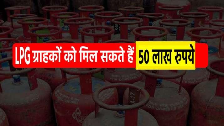 LPG ग्राहकों को मिल...- India TV Paisa