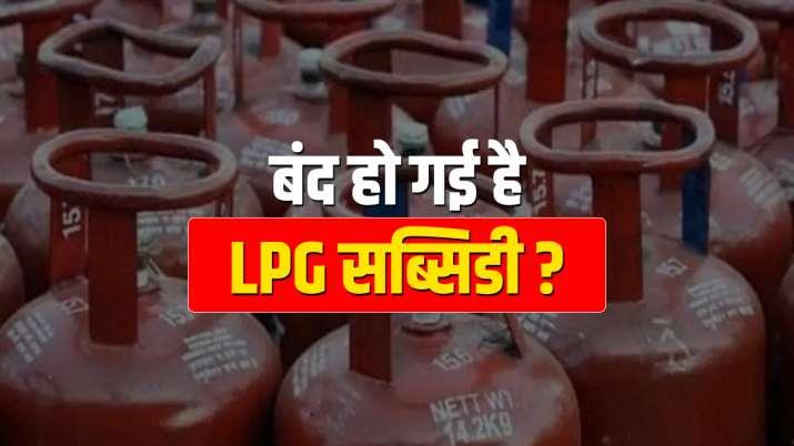 LPG सब्सिडी के पैसे बैंक अकाउंट में नहीं आ रहे तो करें यह काम, आने लगेंगे पैसे- India TV Paisa