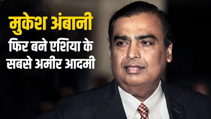 Mukesh Ambani became again Asia's richest man Check 140 richest person list in india- India TV Paisa