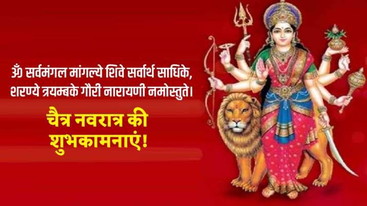 Happy Navratri 2021 Wishes: नवरात्रि के अवसर पर इन संदेशों के जरिए दें अपने दोस्तों और परिजनों को शुभकामनाएं
