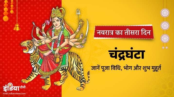 Chaitra Navratri 2021: नवरात्र के तीसरे दिन करें मां चंद्रघंटा की पूजा, जानिए पूजा विधि, मंत्र और भोग