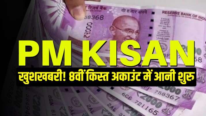 PM Kisan: खुशखबरी! 2000 रुपए की 8वीं किस्त अकाउंट में आनी शुरु, लिस्ट में ऐसे देखें अपना नाम- India TV Paisa