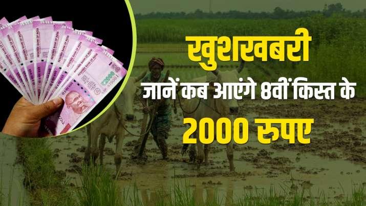 PM Kisan: जानें कब आएंगे 8वीं किस्त के 2000 रुपए, अटक जाएंगे पैसे अगर की यह गलती- India TV Paisa