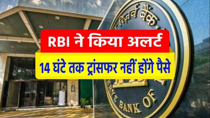 RTGS सर्विस को लेकर RBI ने...- India TV Paisa