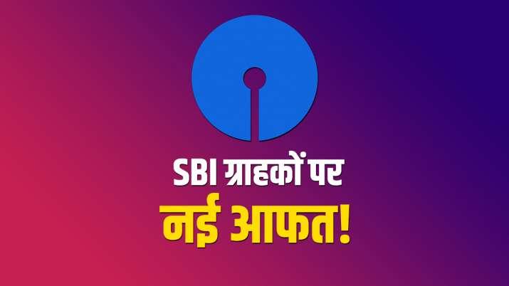 SBI ग्राहकों का खाता हो...- India TV Paisa