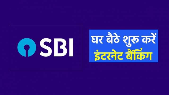 SBI ग्राहक घर बैठे बना...- India TV Paisa