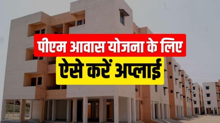PM Awas : सस्ते में पाइए...- India TV Paisa