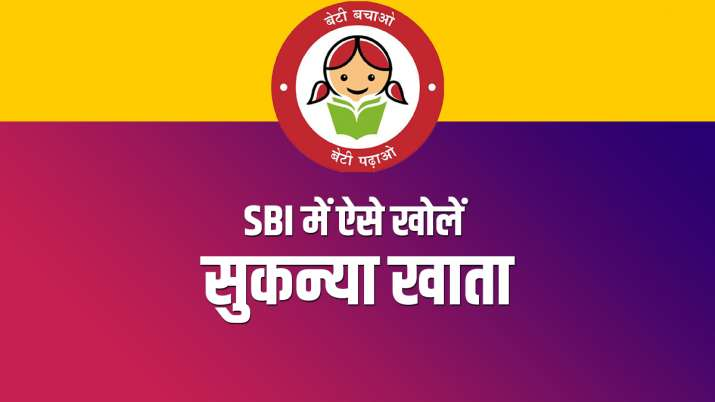 SBI ग्राहक 'सुकन्या...- India TV Paisa