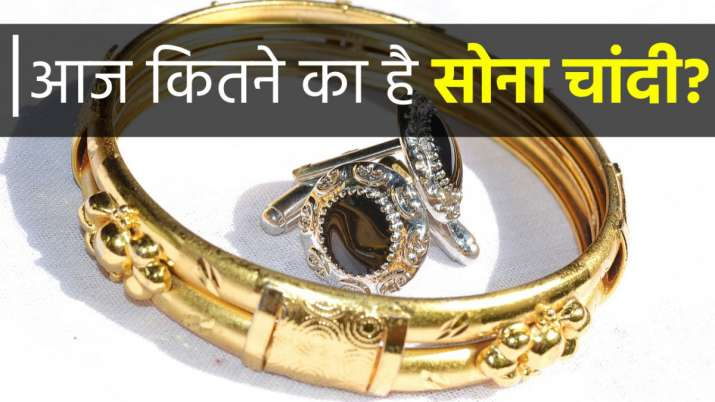 खुशखबरी! सोना चांदी...- India TV Paisa