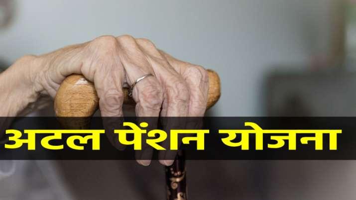 अटल पेंशन योजना धारक...- India TV Paisa