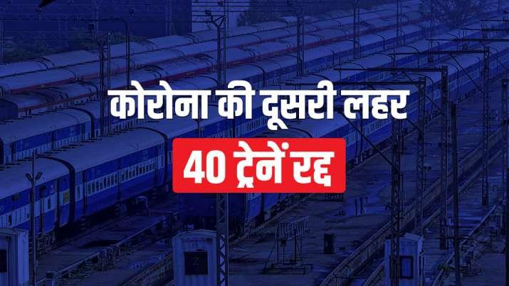 Indian Railways: कोरोना की दूसरी लहर के बीच 40 ट्रेनें रद्द, देखिए पूरी लिस्ट