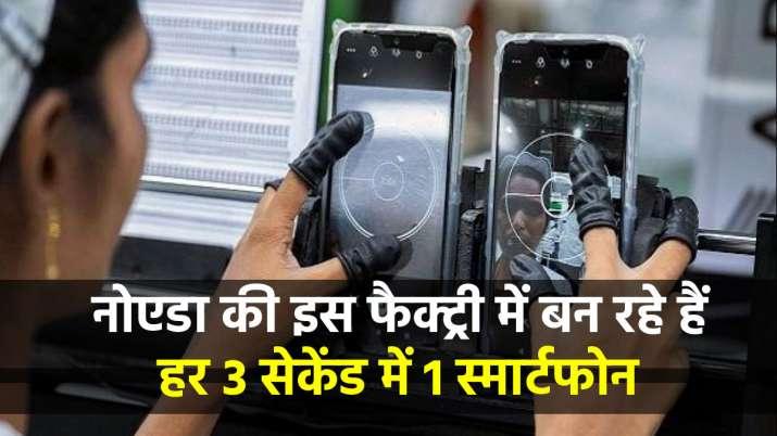 नोएडा की इस फैक्ट्री...- India TV Paisa
