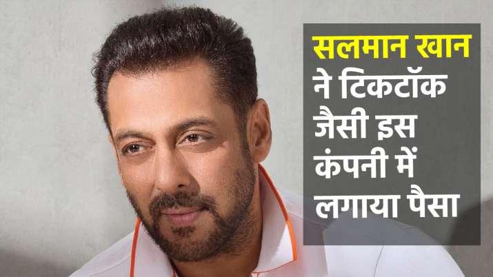 सलमान खान ने किया...- India TV Paisa