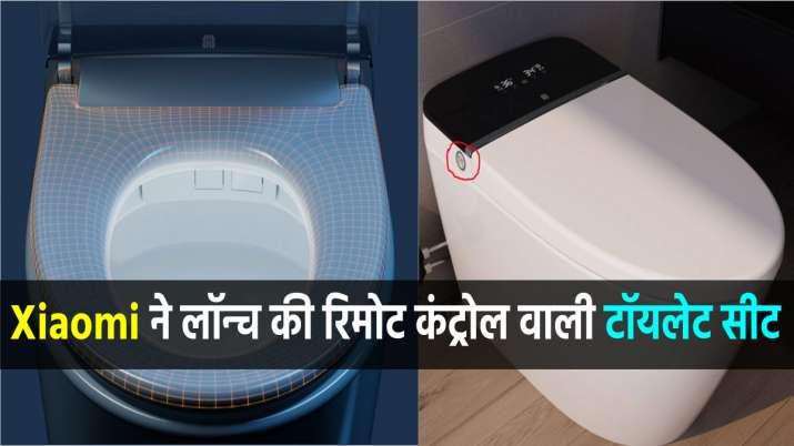 Xiaomi ने लॉन्च की रिमोट...- India TV Paisa