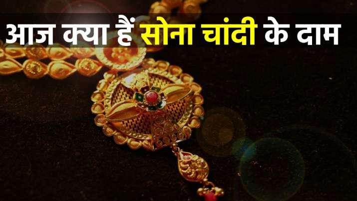 Gold price today 24 may 2021 check 22 carat 24 carat 10...- India TV Paisa