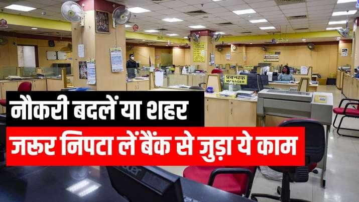आसानी से खुलवाएं बंद...- India TV Paisa