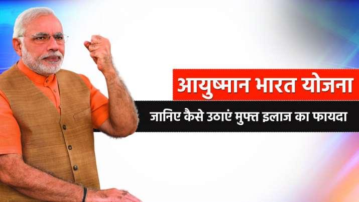 PM-JAY: आयुष्मान भारत...- India TV Paisa