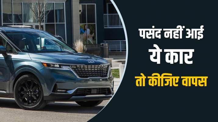 पसंद नहीं आई ये कार तो...- India TV Paisa