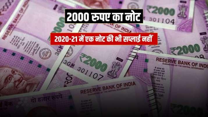 एक साल में 2000 का एक नोट...- India TV Paisa