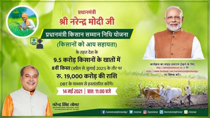 pm kisan nidhi scheme 8th installment pm modi will transfer to 9.5 crore farmers account check detai- India TV Paisa