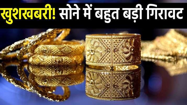 सोना हुआ 9,000 रुपये से...- India TV Paisa