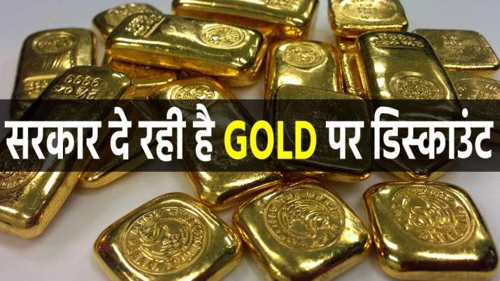 सरकार दे रही है GOLD पर...- India TV Paisa