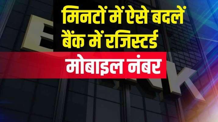 SBI ग्राहक मिनटों में...- India TV Paisa