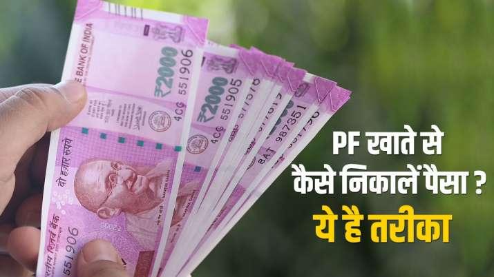 PF खाते से कैसे निकाल...- India TV Paisa