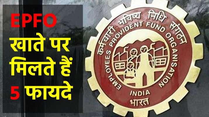 PF खाते पर मिलते हैं ये...- India TV Paisa