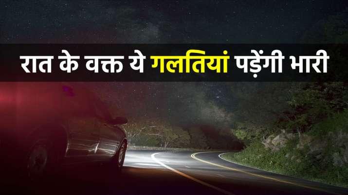 सावधान! रात में गाड़ी...- India TV Paisa