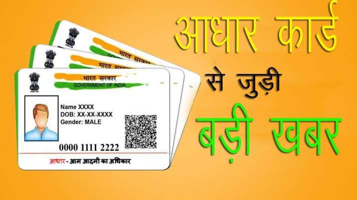 अब Aadhaar Card बिना डॉक्यूमेंट के बनाइए, देखें यह नियम- India TV Paisa