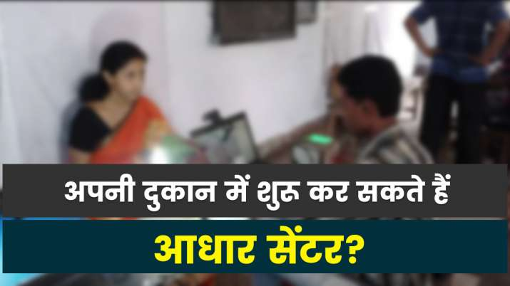 Aadhaar : आधार सेंटर से कर...- India TV Paisa